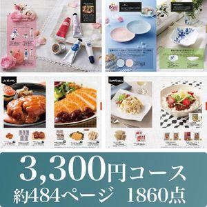 【3,300円コース】 ほおずき