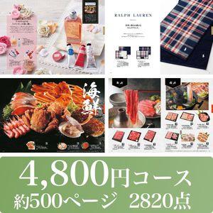 【4,800円コース】 かんつばき