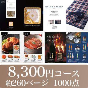 【8,300円コース】 ゆり