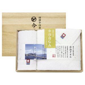 今治タオル 白なみ 木箱入タオルセット15