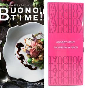 BUONO TIME(ボーノタイム) ヴァンルージュ 【20,000円コース】 2点セット