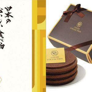日本のおいしい食べ物 橙(だいだい) 【4,000円コース】 2点セット